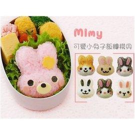 ANLIFE~卡通可愛小兔子飯團模具 DIY壽司便當海苔紫菜包飯米飯寶寶吃飯模具