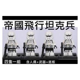 樂積木~當日出貨~品高 帝國飛行坦克兵 袋裝 非樂高LEGO相容 星際大戰 路克 安納金