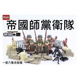 樂積木~當日出貨~迪龍 德軍 帝國師黨衛隊 一組六款 袋裝非樂高LEGO相容 步槍虎式四號