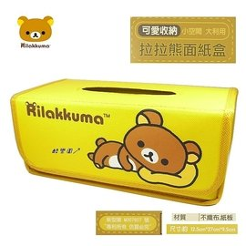 SAN~X 拉拉熊 面紙盒套 不織布 黃 ^~ 懶懶熊妹 小雞小白熊 衛生紙收納盒 置物盒