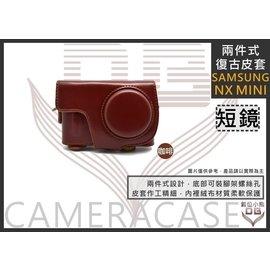 ~小熊~FOR SAMSUNG NX MINI 短鏡 定焦 復古皮套 兩件式 可拆 相機皮