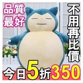 卡比獸公仔娃娃 50公分 精靈寶可夢 Pokemon GO 神奇寶貝 可愛超柔絨毛娃娃公仔