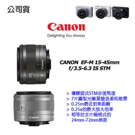 ~eYe攝影~Canon EF~M 15~45 mm IS STM 鏡頭  拆鏡 貨 M3