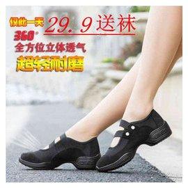 2014春夏品牌正品網面透氣舞蹈鞋 女軟底跳舞鞋 廣場舞健身鞋