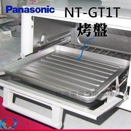 2入~Panasonic 國際牌電烤箱~ 烤盤~NT~GT1T ~新莊信源~