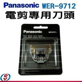 ~新莊信源~ ~Panasonic國際牌~電剪刀頭~ER~147  WER9712EP