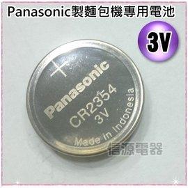 ~新莊信源~Panasonic製麵包機 鈕扣型電池^(CR2354 3V ^) SD~BM