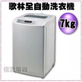 KOLIN歌林 7KG全自動洗衣機BW~EL7S03 信源