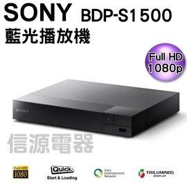 ~新莊信源~SONY 藍光播放機 BDP~S1500  BDPS1500