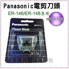~新莊信源~ ~Panasonic國際牌~電剪刀頭~ER~146 ER~148 WER97