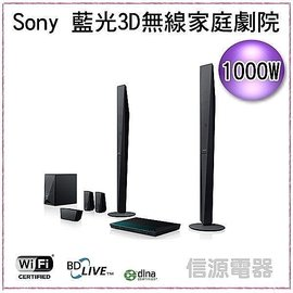 SONY 3D 藍光 Wi-Fi 無線家庭劇院 BDV-E4100 【新莊信源】
