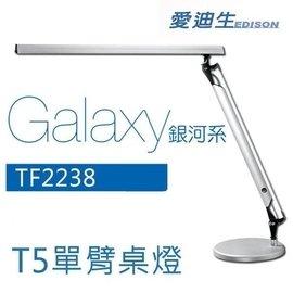 LEDT5 10W單臂檯燈 桌夾兩用 愛迪生取代博士燈 可大範圍照明 LED護眼檯燈 製圖