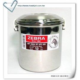 ZEBRA 斑馬牌 ~ 16cm 新型 附扣 提鍋D~6C16 ~ 304不鏽鋼  另售1