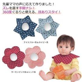 ^~ 出貨^~兩條165元^!^!^! 日款^~嬰兒360度旋轉純棉口水巾^~寶寶純棉花朵