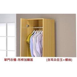 大發現~單門衣櫥吊桿加購區 衣櫃 衣架 收納櫃 置物櫃 玄關櫃