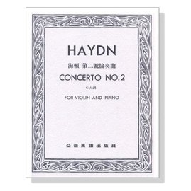 ~599免 ~海頓 第二號協奏曲G大調(小提琴獨奏 鋼琴伴奏譜)全音樂譜出版社 CY~V2