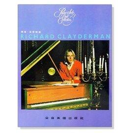 ~599免 ~理查.克萊德曼~1~ 鋼琴暢銷曲集 全音樂譜出版社 CY~P911 大陸