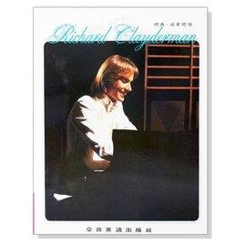 ~599免 ~理查.克萊德曼~2~ 鋼琴暢銷曲集 全音樂譜出版社 CY~P912 大陸