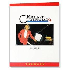 ~599免 ~理查.克萊德曼~9~ 鋼琴暢銷曲集 全音樂譜出版社 CY~P919 大陸