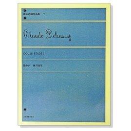~599免 ~德步西~鋼琴曲集7~練習曲集 全音樂譜出版社 CY~P657 大陸