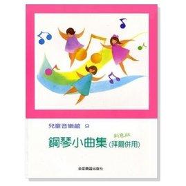 ~599免 ~兒童音樂館 9:鋼琴小曲集(拜爾併用) 全音樂譜出版社 CY~P179 大陸