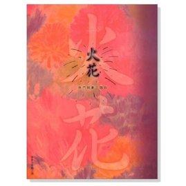 ~599免 ~~火花~ 韓劇主題曲 達夢士音樂工場 N102 全音樂譜