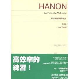 ~599免 ~ 哈農鋼琴教本 ~高效率的練習!~New Edition 美樂出版社 ML~