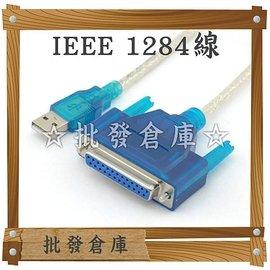 ~ 倉庫~USB轉IEEE 1284 25針 DB25母 點陣式列印機 列表機 印表機線