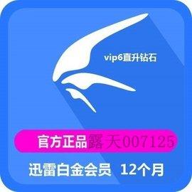 官方正品迅雷VIP帳號迅雷白金會員1年 可 代碼 ~1年可續費~鑽石年費 12個月 代升級