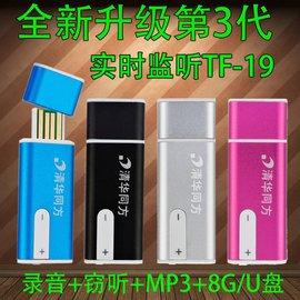 清華同方錄音筆8G微型數碼 U盤MP3高清降噪遠距迷你TF19正品