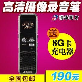 清華同方D87 高清攝像錄音筆微型降噪超遠距插卡8g錄像筆MP3