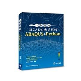 益大~一劍雙刃:讓CAE如虎添翼的ABAQUS Python 9789863794547