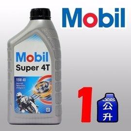 ~M稚風暴~Mobil 美孚機油 Super 4T 15W40 4行程 機車 貨 1L 1