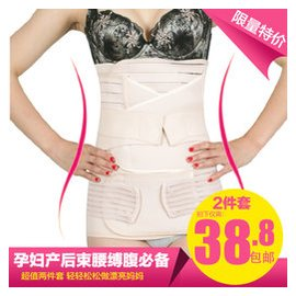 孕婦產後收腹帶 透氣束腹帶 月子塑身束縛帶綁剖腹順產束腰帶