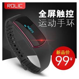 駱力克 智能手環 手環表藍牙防水睡眠計步可穿戴適配安卓