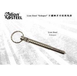 義大利 Lion Steel Eskaper 不鏽鋼多 開瓶器 擊破器 ES~1