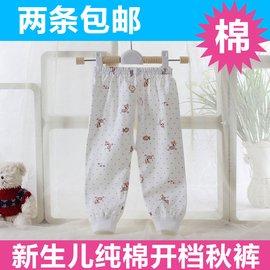 兩條寶寶開襠褲嬰兒長褲春秋新生兒純棉褲子男女開檔褲秋褲