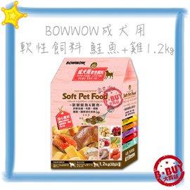 BBUY 韓國 BOWWOW 軟飼料 成犬 鮭魚 雞肉 1.2 KG 1.2KG 狗飼料