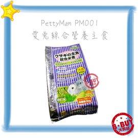 BBUY PettyMan Petty Man PTM 愛兔綜合營養主食 PM001 兔主
