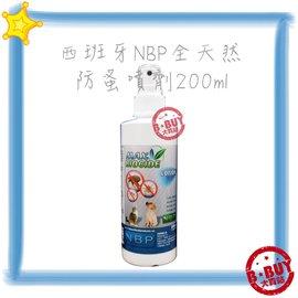 BBUY 西班牙 NBP 全天然防蚤噴劑 200ml 安全無毒 於環境清潔 犬貓寵物用品