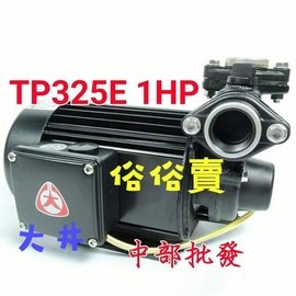 ~中部 ~TP325E 1HP 附贈溫控無水斷 抽水馬達 齒式揚水泵浦 同木川 KP325