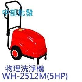 ~中部 ~物理WH~2512M 5HP 三相 170KG壓力 高壓噴霧機 清洗機 物理洗車