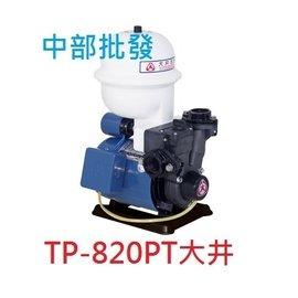 ~中部 ~大井 TP820PT 1 4HP 塑鋼加壓機 不生�蚰^~壓機 傳統式加壓機 加