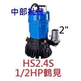 ~中部 ~可  鶴見 HS2.4S 1 2HP 沉水馬達 魚池循環 抽水機 造景馬達 水龜