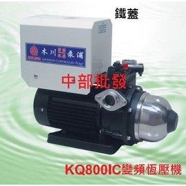~中部 ~ 木川 KQ800IC 1HP 變頻恆壓機 電子恆壓機 變頻加壓機 抽水機 恆壓