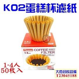 大慶餐飲設備 K02蛋糕杯濾紙 無漂白咖啡濾紙 TIAMO咖啡濾紙 K型濾杯 咖啡濾紙