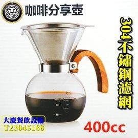 大慶餐飲設備 A~OK咖啡分享壺^(400ml^) 環保濾杯 滴漏式咖啡壺 咖啡壺附咖啡網