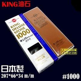 大慶餐飲設備 KING 油石^(粒度^#1000^) KING DELUXE STONE