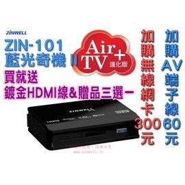 【數位商城】ZIN-101 AIR-TV進階版 ZINWELL HD影音藍光奇機Ⅱ多媒體播放器  ZIN101