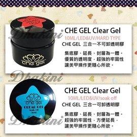 超讚的~ 級品牌的選擇~CHE Gel三合一可卸、不可卸透明膠~10ml~~基底膠、延長